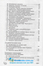 Українська мова 100 тем. Довідник. Експрес-допомога до ЗНО : Квартник Т. Асса. купити - 6