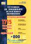 1715 тестів історія України ЗНО 2021.  Збірник : Островський В.  Мандрівець. купити - 1