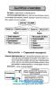 Біологія в поняттях, таблицях і схемах : Сухолин Н. Логос. купити - 8