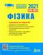 ЗНО 2021 Фізика. Комплексне видання : Альошина М. Літера. купити - 1