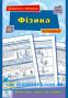 Фізика 7-11 класи. Серія «Довідник у таблицях» : Столяревська Н. УЛА. купити - 1