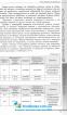 Істер О., Комаренко О. ДПА 2021 9 клас Математика. Збірник завдань /50 ВАРІАНТІВ/ Генеза - 6