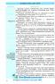 """Географія у визначеннях, таблицях і схемах. 6—7 класи. Серiя """" Рятівник """" : Довгань Г.Д. Ранок. купити - 7"""