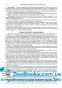 Біологія ЗНО 2019: комплексне видання для підготовки до ЗНО. Авт: Олійник І. В. Вид-во: Навчальна книга - Богдан. купити - 10