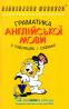 Граматика англійської мови в таблицях і схемах : Зайцева А. Логос. купити - 1