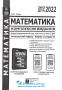 Математика ЗНО 2022. Комплексне видання : профільний рівень стандарту. Істер О. - 3