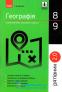 """Географія у визначеннях, таблицях і схемах. 8—9 класи. Серiя """" Рятівник """" : Довгань Г.Д. Ранок. купити - 1"""