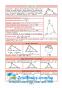 Геометрія 7-11 класи. Серія «Довідник у таблицях» : Роганін О. М.  УЛА. купити - 2
