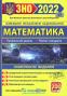 ЗНО 2022 Математика. Комплексне видання : Капеняк І., Гринчишин Я., Мартинюк О. Підручники і посібники - 1