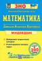 ЗНО 2021 Математика. Міні-довідник : Капіносов А. Підручники і посібники. купити  - 1