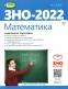 Математика ЗНО 2022. Комплексна підготовка + інтерактивні тести : Істер О. Генеза. купити - 1