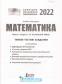 Математика ЗНО 2022. Типові тестові завдання : Гальперіна А. Літера. купити - 2