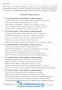 Українська орфографія: Дрозд О. Навчальна книга - Богдан. купити - 7