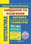 Розв'язки до Капіносов А. ЗНО 2021 Математика комплексне видання : рівень стандарту та профільний. купити - 1