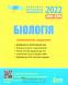 Біологія ЗНО 2022. Комплексне видання + типові тестові завдання /КОМПЛЕКТ/ : Біда О., Дерій С. Літера - 1