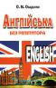 Англійська мова без репетитора : Оваденко О.  Арій. купити - 1