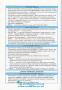 Довідник 6-11 класи з історії України.  Підготовка до ЗНО та ДПА : Скирда І. Весна - 11