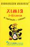 Хімія в таблицях і схемах 7-11 класи : Гройсман І. Логос. купити - 1