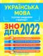 Тестові завдання у форматі ЗНО 2022 з Української мови : Воскресенська Ю., Яковлева Н. Торсінг - 1