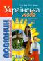 Українська мова. Довідник для абітурієнтів та школярів : Дияк О. Літера. купити - 1