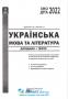Українська мова та література ЗНО 2022. Довідник + тести : Куриліна О. Абетка. купити - 2