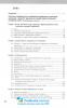 Біологія ЗНО і ДПА 2021. Навчально-практичний довідник : Кравченко М. Торсінг. купити - 12