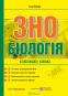Біологія в таблицях і схемах до ЗНО 2021 : Барна І. Підручники і посібники - 1