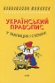 Український правопис у таблицях і схемах. Авт: Чукіна В. Вид-во: Логос. купити  - 1