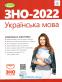 Українська мова ЗНО 2022. Комплексна підготовка : Терещенко В. та ін. Генеза. купити - 1