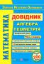 Математика. Довідник ЗНО 2022 : Капіносов А.  Підручники і посібники. купити - 1
