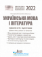 Українська мова та література. Повний курс підготовки до ЗНО 2022 та ДПА : Заболотний В. Літера. купити - 2