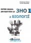 Збірник завдань для підготовки до ЗНО з біології : Панов В. Шаламов Р. Соняшник. купити - 2