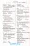 Матеріали для підготовки до ЗНО з української літератури.Тематичні тестові завдання. Шпільчак М.: Симфонія форте. Видання друге - 8