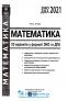 Математика : Довідник + тести та 20 варіантів тестів у форматі ЗНО 2022 : Істер О. Абетка. купити - 12