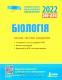 Біологія ЗНО 2022. Комплексне видання + типові тестові завдання /КОМПЛЕКТ/ : Біда О., Дерій С. Літера - 9