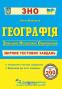 ЗНО 2022  Географія. Збірник тестів : Варакута О. Підручники і посібники. купити - 1