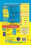 ЗНО 2022 Англійська мова. Комплексне видання : Валігура О. Підручники і посібники. купити - 16