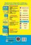 Біологія ЗНО 2022. Комплексне видання + Тренажер /КОМПЛЕКТ/ : Барна І. Підручники і посібники. - 8
