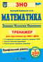 Математика ЗНО 2022 профільний рівень. Тренажер : Капіносов А. Підручники і посібники. купити - 1
