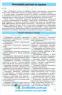 """Соціально-економічна географія світу у визначеннях, таблицях і схемах. 10—11 класи. Серiя """" Рятівник """" : Довгань Г.Д. Ранок. купити - 4"""