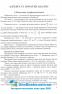 ЗНО 2021 Математика. Міні-довідник : Капіносов А. Підручники і посібники. купити  - 4