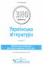 ЗНО 2022 Комплексне видання Українська література : Олексієнко Л. Освіта купити - 2