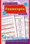 Геометрія 7-11 класи. Серія «Довідник у таблицях» : Роганін О. М.  УЛА. купити - 1