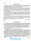 ДПА 2020 Українська мова (Єременко) 9 клас. Збірник диктантів для ДПА. Освіта купити - 8