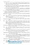 Експрес-підготовка з англійської мови до ЗНО. Асса купити - 11