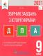 Гук О. ДПА 2021 Історія України 9 клас. Збірник завдань. Освіта купити - 1