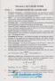 Збірник задач. Хімія : Березан О. Підручники і посібники. купити - 5