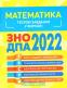 Тестові завдання у форматі ЗНО 2022 з Математики : Каплун О. Торсінг. - 1