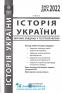 1500 тестів історія України Гісем ЗНО 2022. Збірник : Абетка. купити - 2