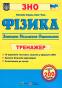 Фізика ЗНО 2021. Тренажер : Струж Н. Підручники і посібники. купити - 1